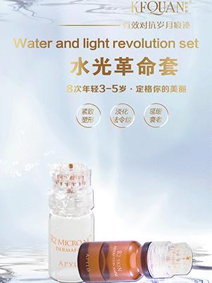 水光革命套装